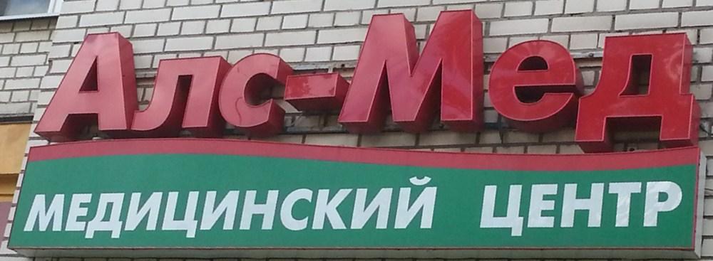 Медицинский центр АлсМед в СПб